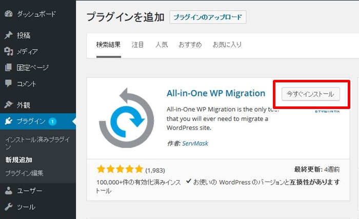 all-in-one-wp-migration-001