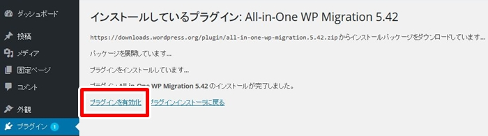 all-in-one-wp-migration-002