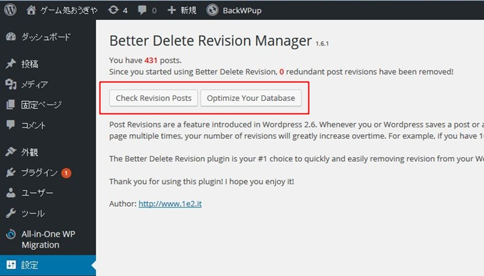 Bettar Delete Revision – リビジョン削除用のプラグイン