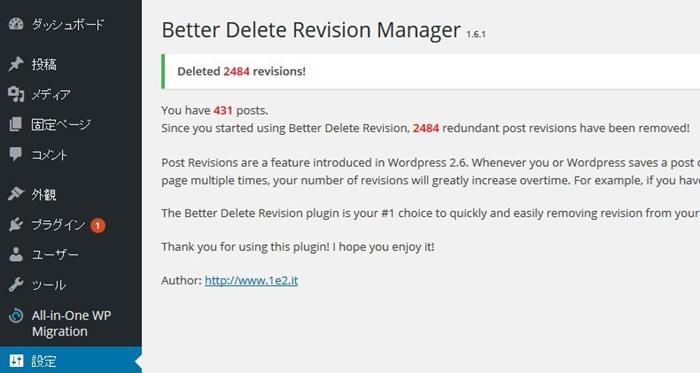 bettar-delete-revision-004