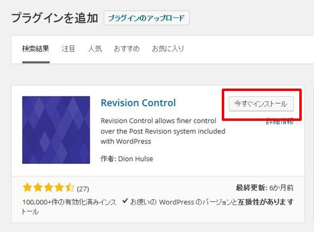 Revision Control – リビジョン管理用プラグイン