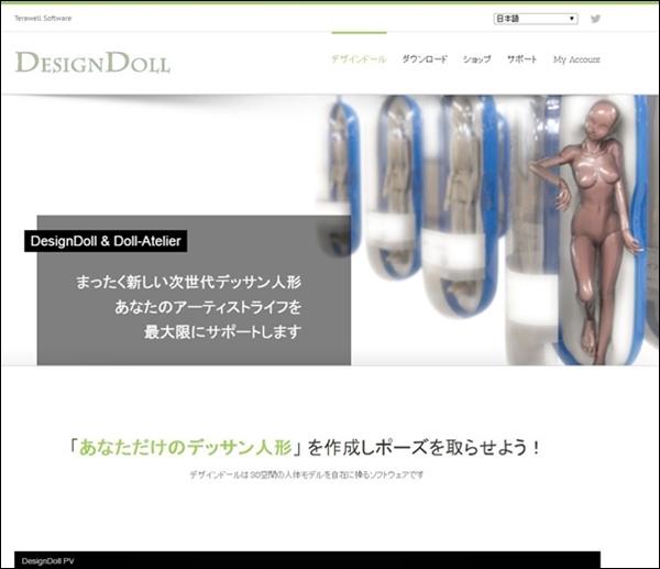 software-design-doll-001
