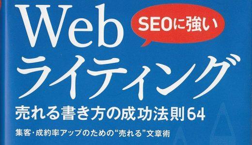 【書評】「SEOに強い Webライティング 売れる書き方の成功法則64」を読んでみた
